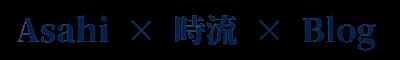 ASAHI × 時流 × Blog